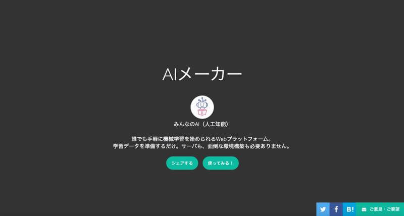 AIメーカー