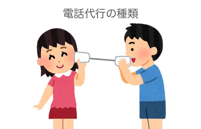 電話代行の種類について