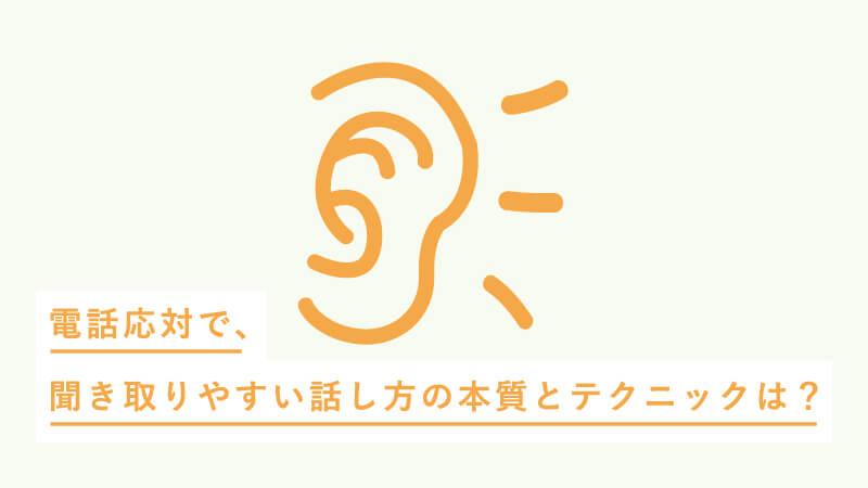 電話応対で、聞き取りやすい話し方の本質とテクニックとは?