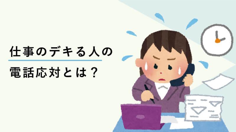 仕事がデキる人の電話応対とは?