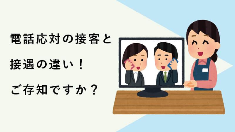 ご存知ですか?電話応対の接客と接遇の違い!