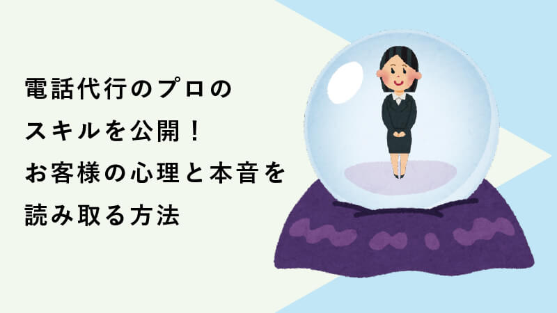 電話代行のプロのスキルを公開!お客様の心理と本音を読み取る方法 。