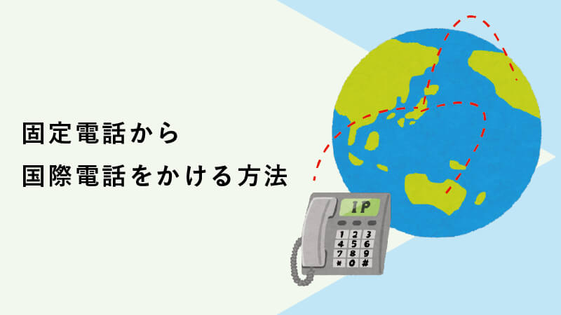 固定電話から国際電話をかける方法