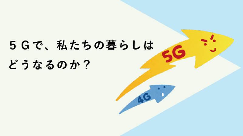 5G(第5世代移動通信システム)で、私たちの暮らしはどうなるのか?