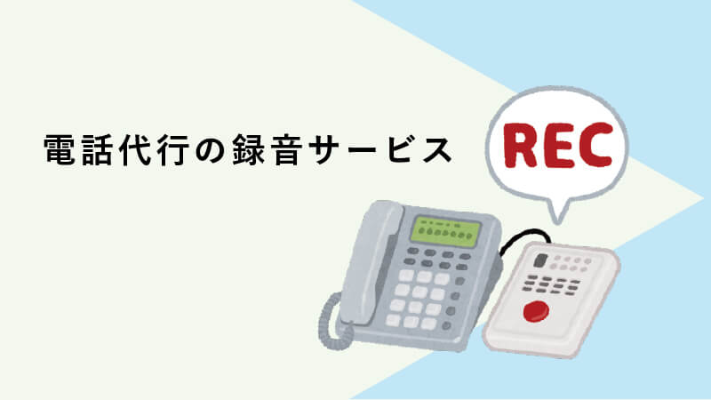 電話代行の録音サービス