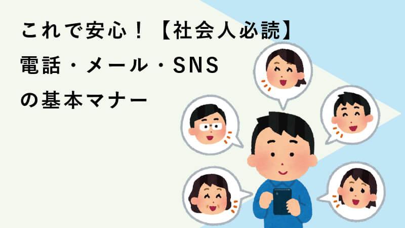 電話,メール,通話アプリ,SNS連絡ツールの安全性と利便性を比較してみる
