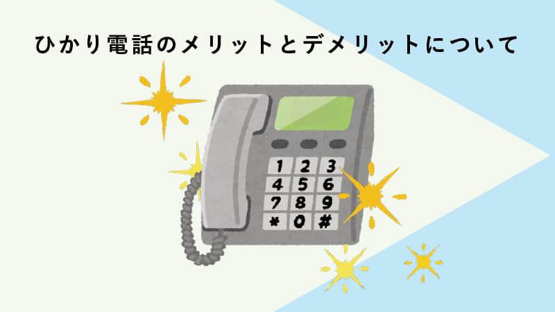 ひかり電話のメリットとデメリットについて