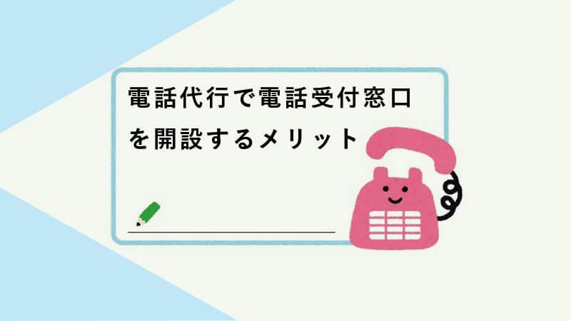 電話代行で電話受付窓口を開設するメリット