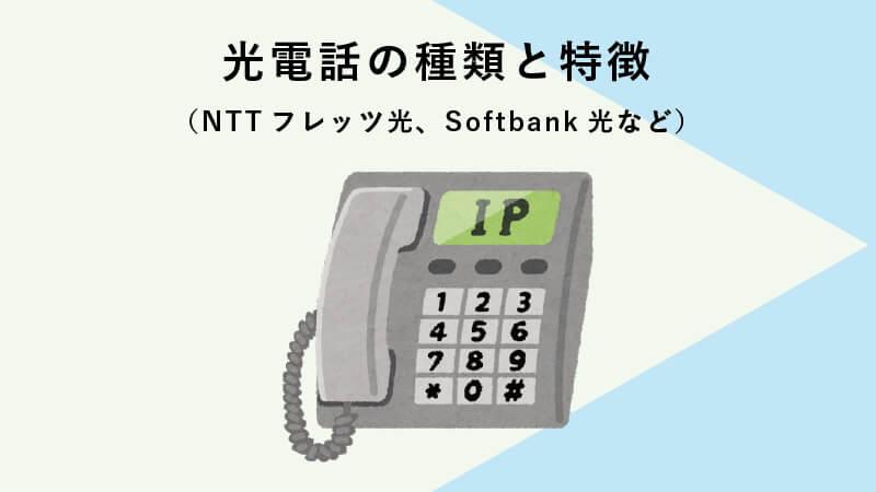 光電話の種類と特徴(NTTフレッツ光、Softbank光など)