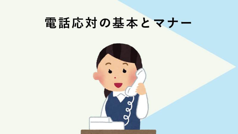 電話応対の基本とマナー