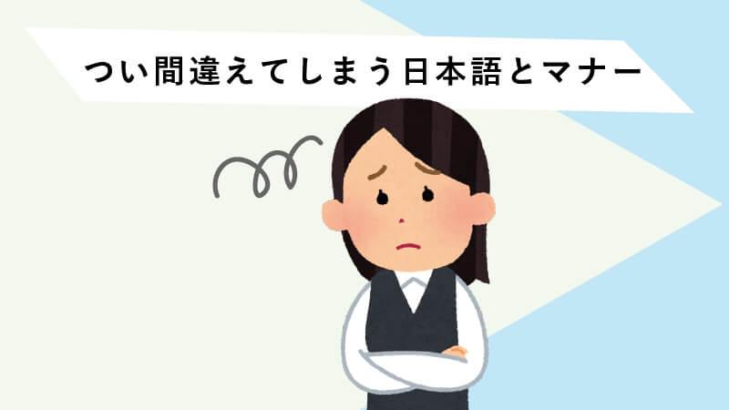 日本語とマナー