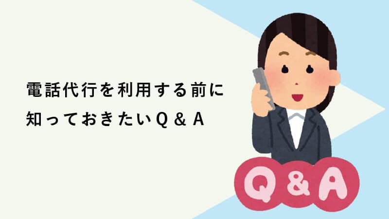 電話代行を利用する前に知っておきたいQ&A