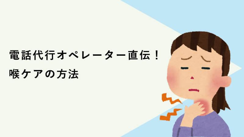 電話代行オペレーター直伝!喉ケアの方法