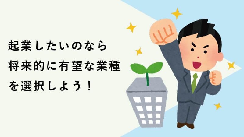 起業したいのなら将来的に有望な業種を選択しよう!