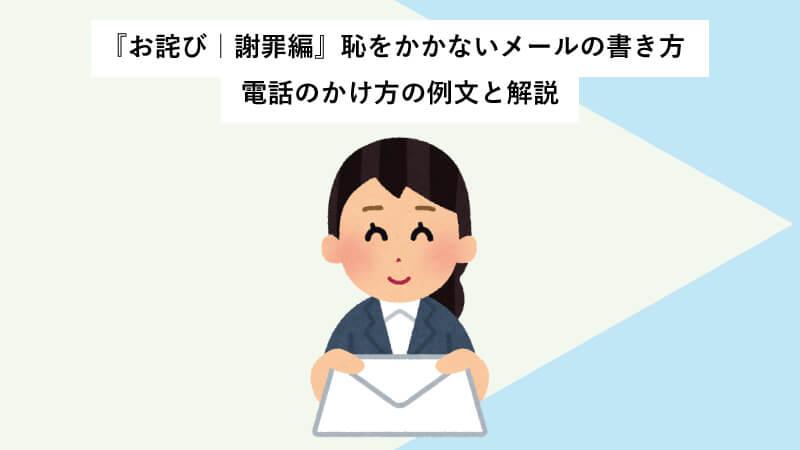 『お詫び 謝罪編』恥をかかないメールの書き方・電話のかけ方の例文と解説