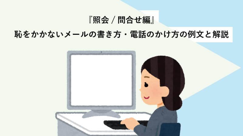 『照会/問合せ編』恥をかかないメールの書き方・電話のかけ方の例文と解説