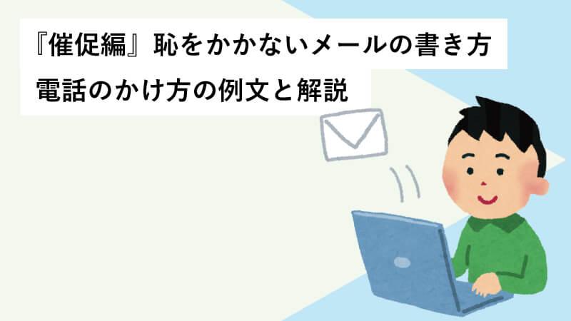 『催促編』恥をかかないメールの書き方・電話のかけ方の例文と解説