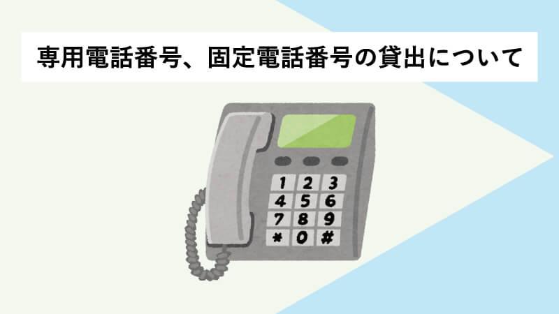 専用電話番号、固定電話番号の貸出について