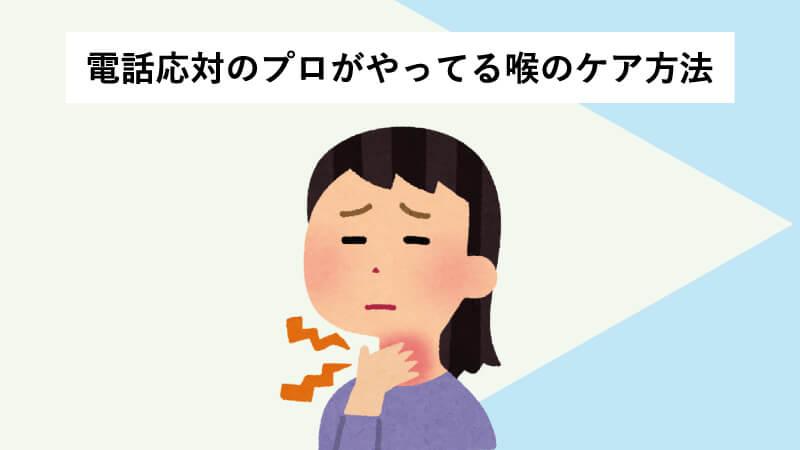 電話応対のプロがやってる喉のケア方法
