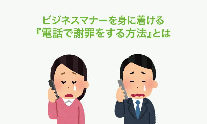 電話で謝罪をする方法