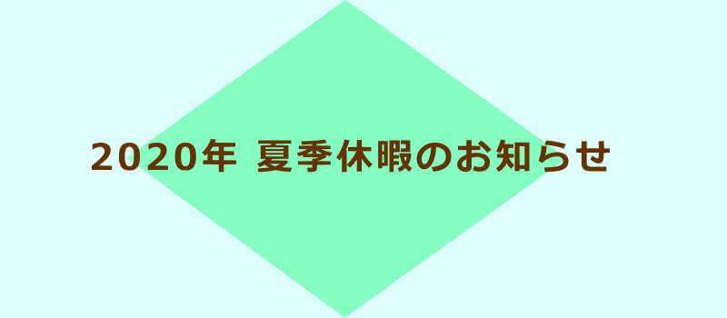 20200720_1.jpg