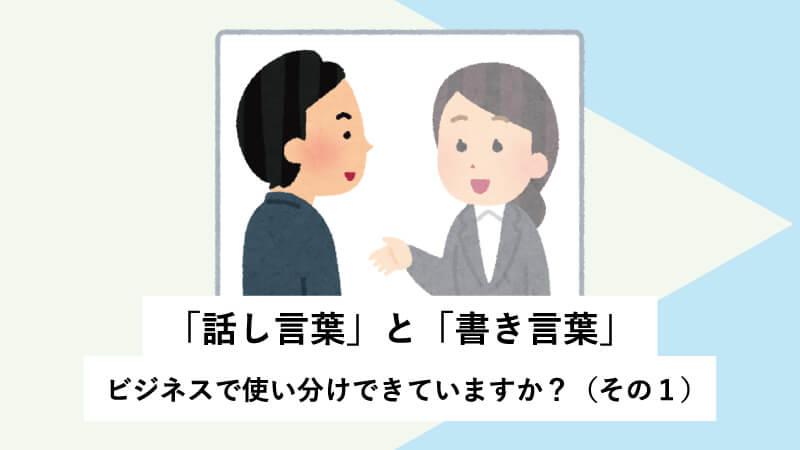 「話し言葉」と「書き言葉」~ビジネスで使い分けできていますか?
