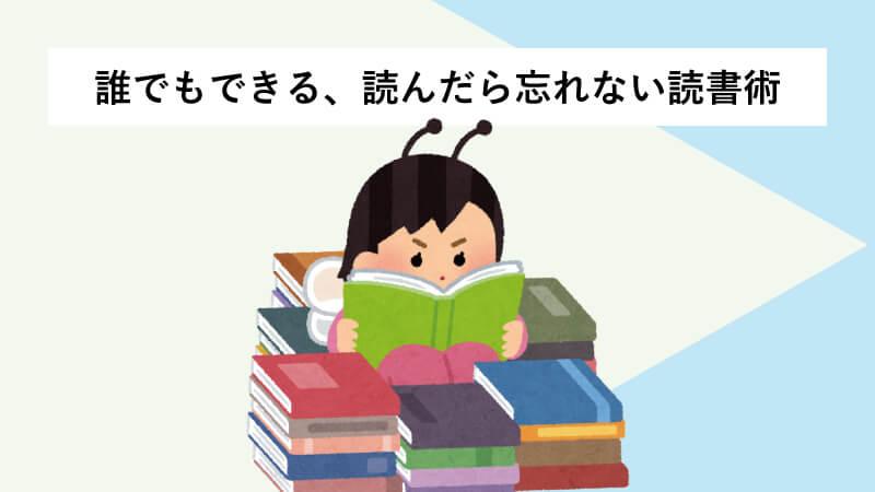 誰でもできる、読んだら忘れない読書術