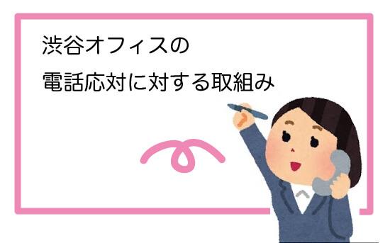 渋谷オフィスの電話応対に対する取組み