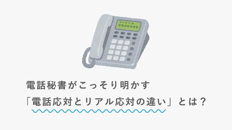 電話秘書がこっそり明かす「電話応対とリアル応対の違い」とは?