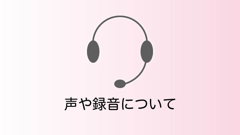 声や録音について