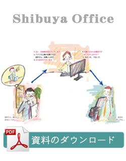 電話代行PDF資料のダウンロード